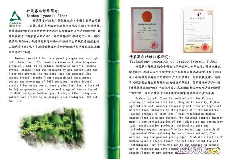 竹浆莱赛尔短纤维Lyocell傲丝纤维