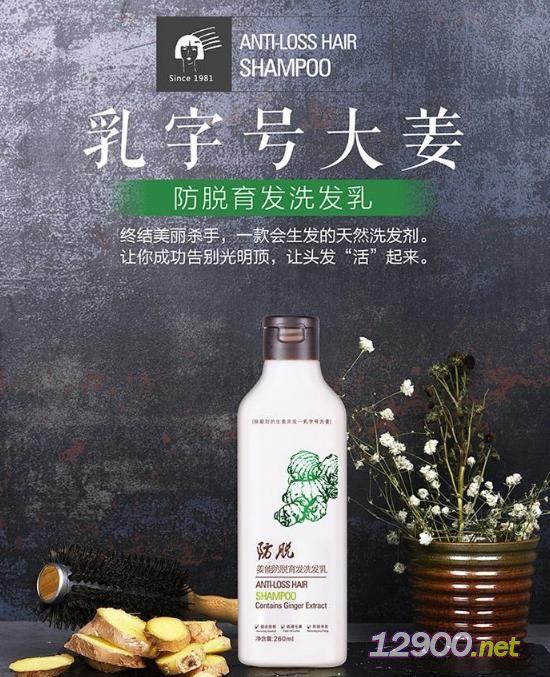 乳字号大姜姜能防脱育发洗发乳