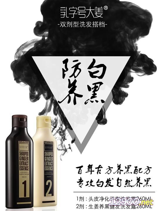 乳字号大姜双剂型洗发搭档――防白养黑