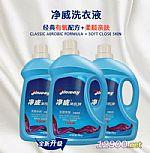 净威3L蓝月亮瓶洗衣液