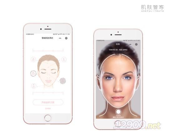 肌肤管家AI测肤人脸识别接口