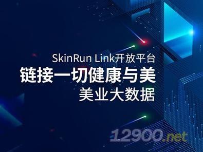 肌肤管家SkinRunLink开放平台