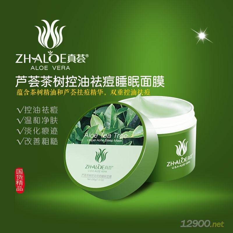 芦荟茶树控油祛痘睡眠面膜