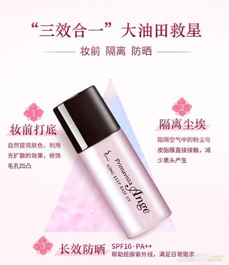 蘇菲娜控油隔離霜-- 深圳市南山區微籃印記化妝品商行