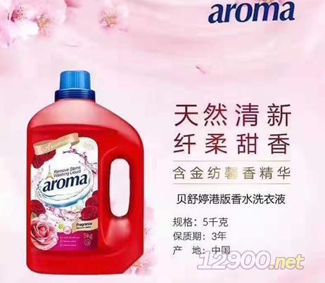贝舒婷港版香水洗衣液