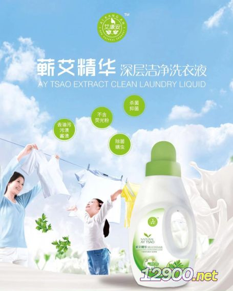 蘄艾精華深層潔凈洗衣液-- 廣州市騰豐機械設備有限公司