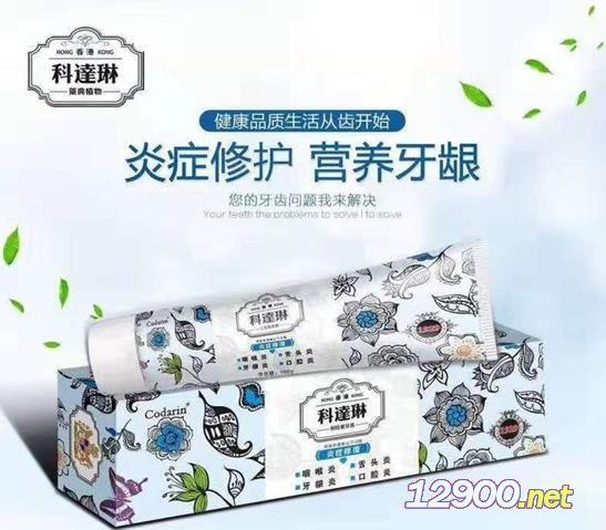 香港科�_琳-�物牙膏-清火消痛
