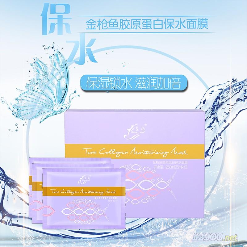 金枪鱼胶原蛋白保水面膜