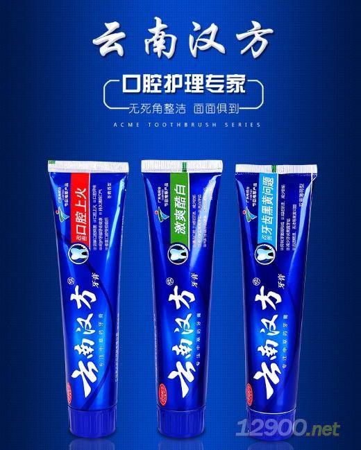 云南汉方美白牙膏