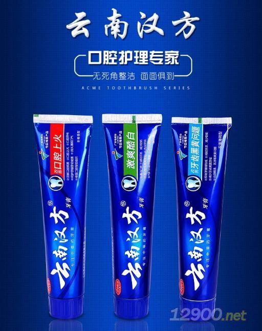 云南汉方改善牙齿黑黄牙膏