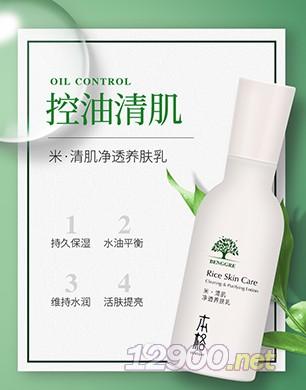 米·清肌凈透養膚乳-- 美昂姿國際化妝品(廣東)有限公司
