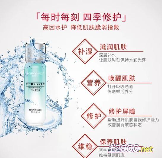 SCHWYNING施维宁精纯养肤保湿水