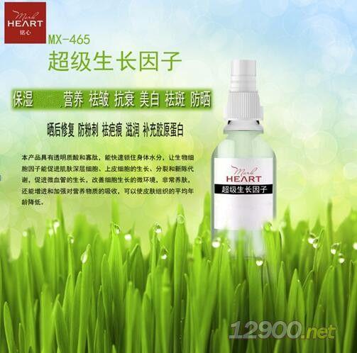 超級生長因子-- 廣州珂伊美化妝品有限公司