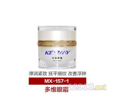 多維眼霜-- 廣州市騰豐機械設備有限公司