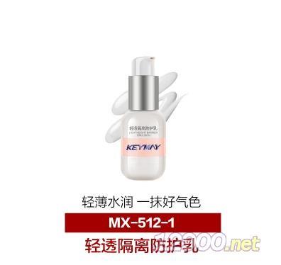 清透隔离防护乳