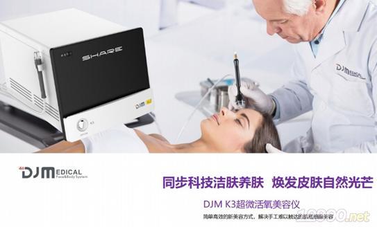 德国DJMK3超微活氧仪