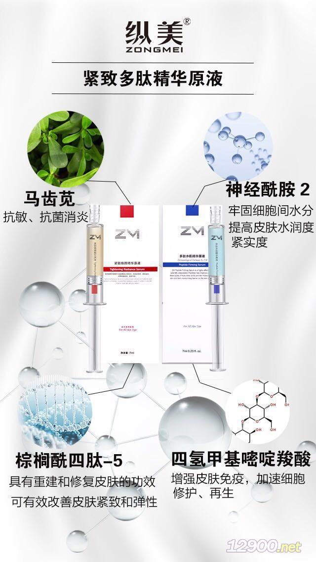 多肽水肌精华原液