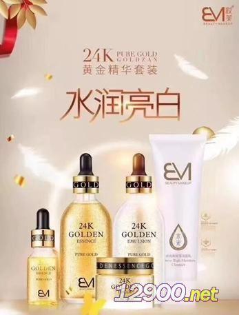 妆美24K黄金精华套盒