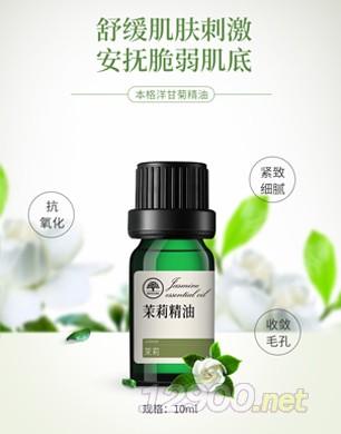 茉莉精油-- 美昂姿國際化妝品(廣東)有限公司