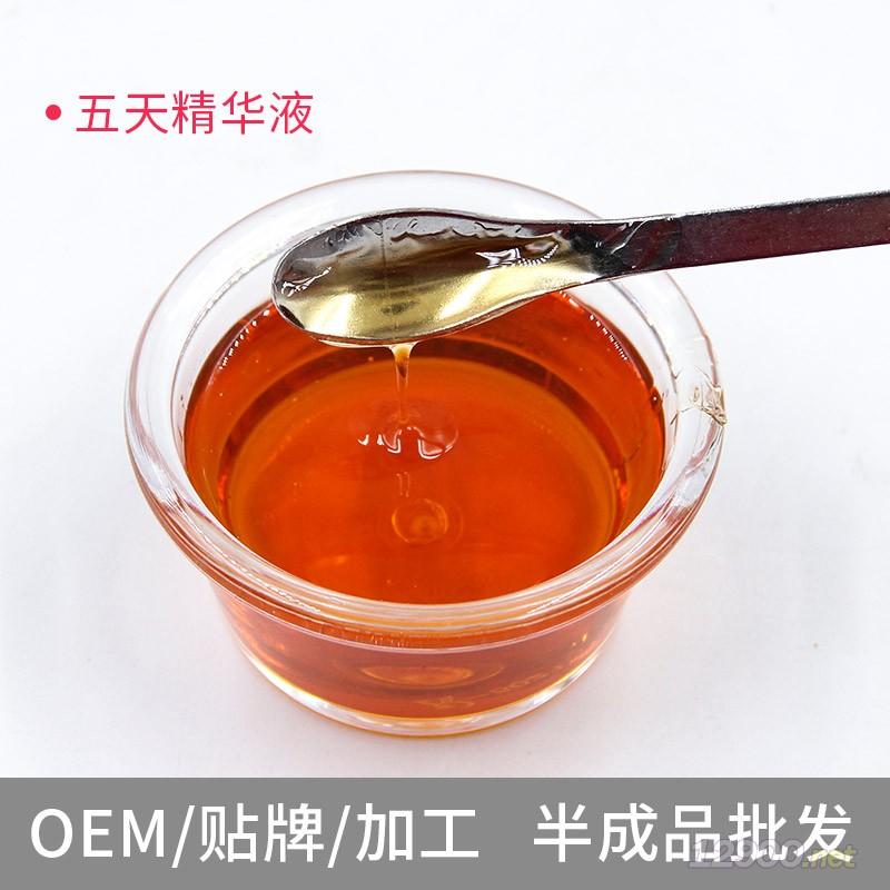 五天精華液原液-- 廣州市茗莎化妝品有限公司
