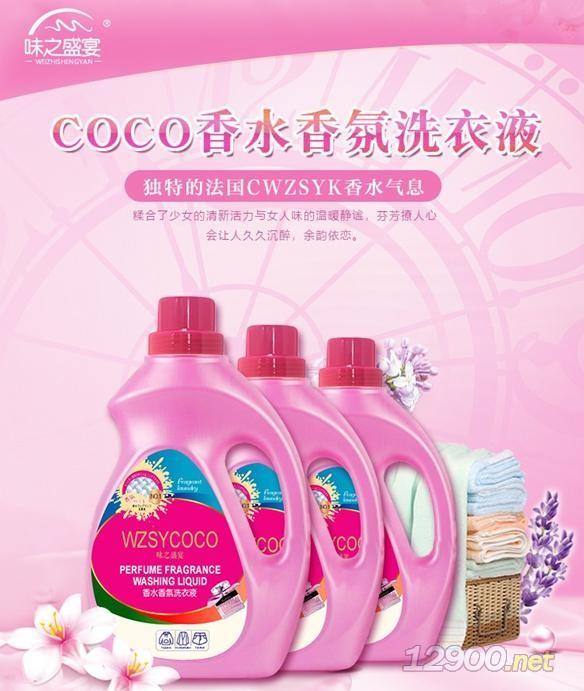 Coco香水香氛洗衣液