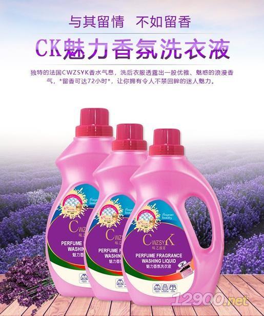 CK魅力香氛洗衣液