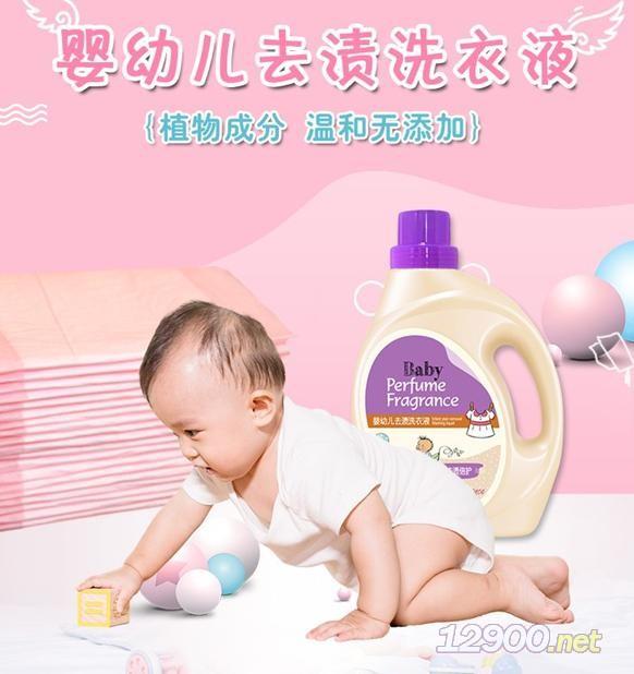 婴幼儿去渍洗衣液