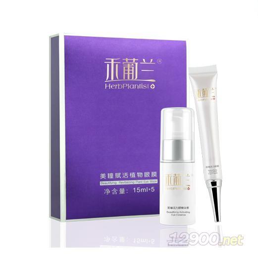 美瞳賦活護理套裝-- 深圳市禾葡蘭化妝品有限公司