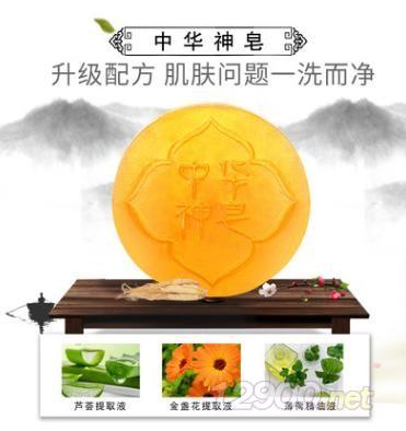 中华神皂除螨清洁香皂