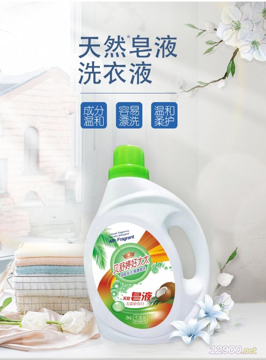 好太太天然椰油皂液新版洗衣液