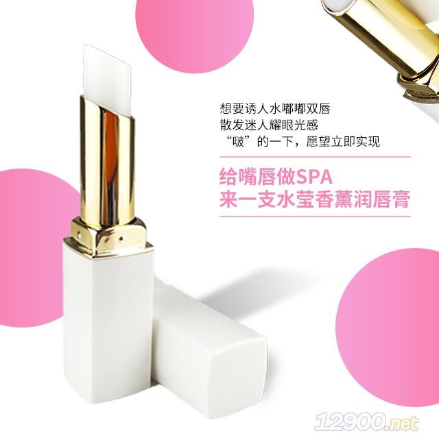 珠海安和水��香薰��唇膏