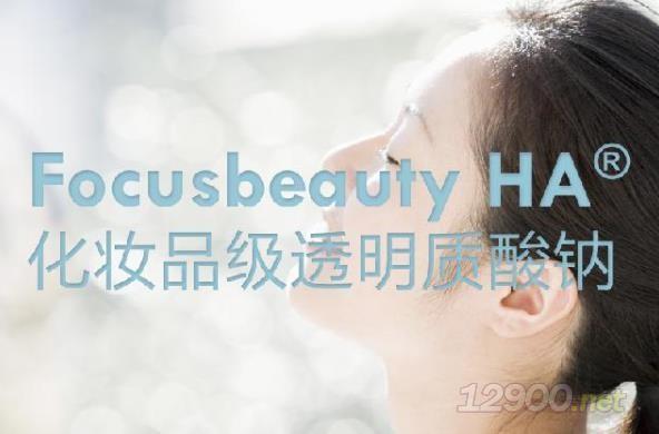 化妆品级透明质酸钠