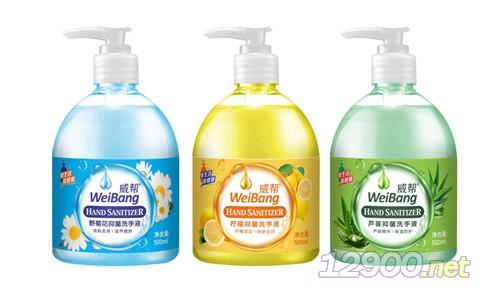 抑菌免洗洗手液