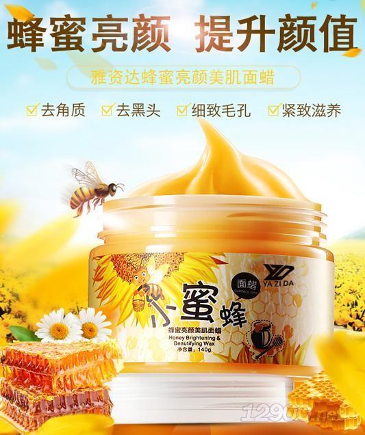雅资达牛奶蜂蜜面蜡