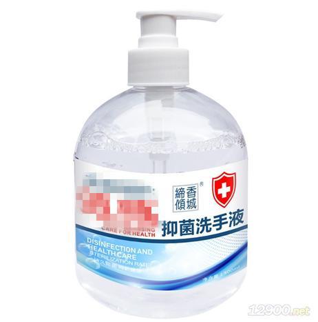 缔香倾城抑菌洗手液