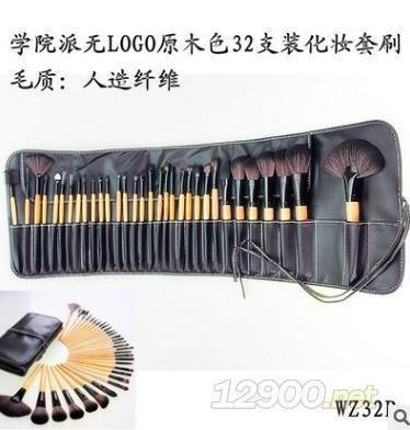 32支原木色化妆套刷