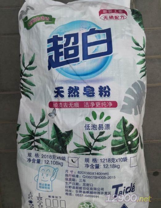 超白天然皂粉大包