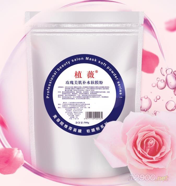 玫瑰补水保湿亮肤软膜粉