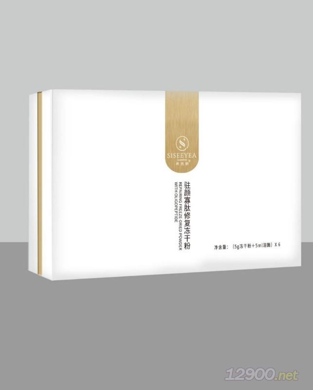 希色妍•驻颜寡肽修复冻干粉