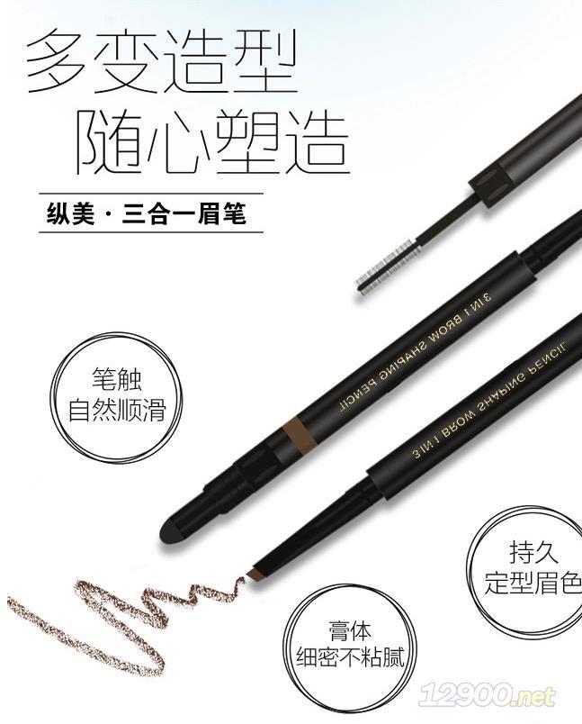 三合一造型眉笔