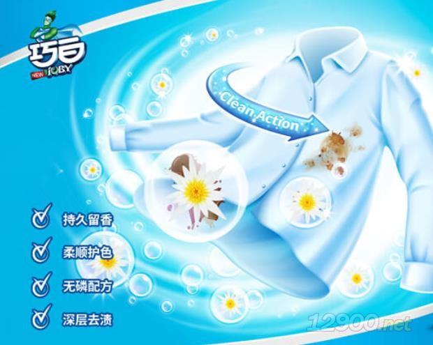 香水洗衣粉