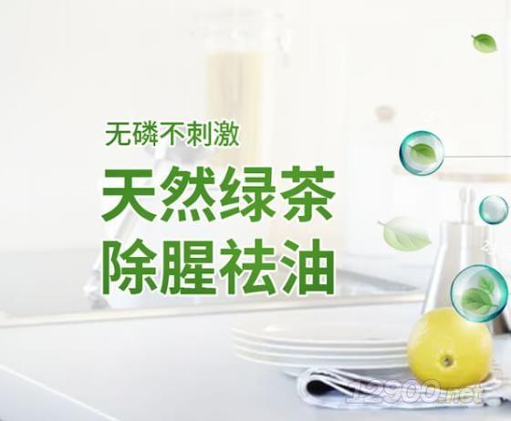 茶净天然洗洁精