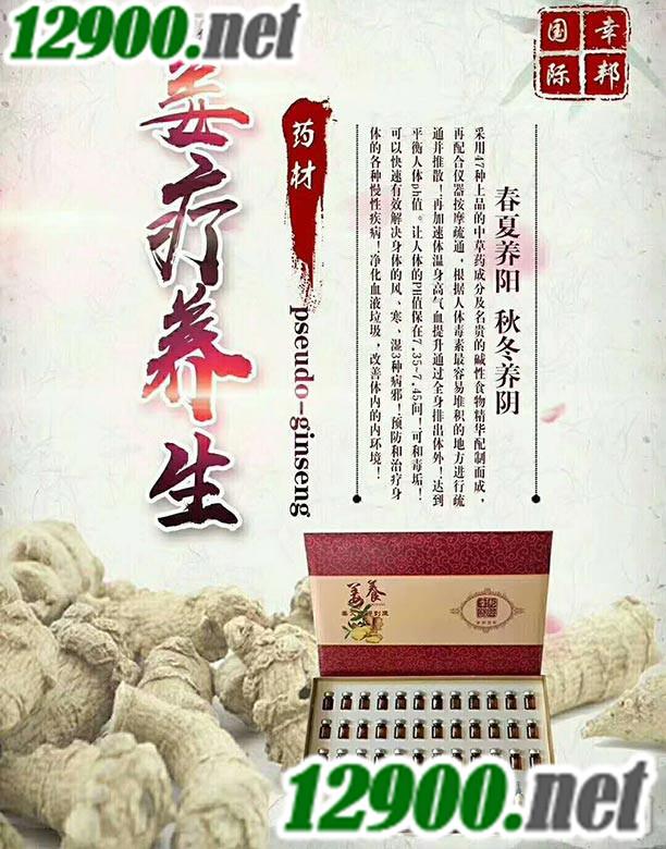 幸邦国际姜疗养生