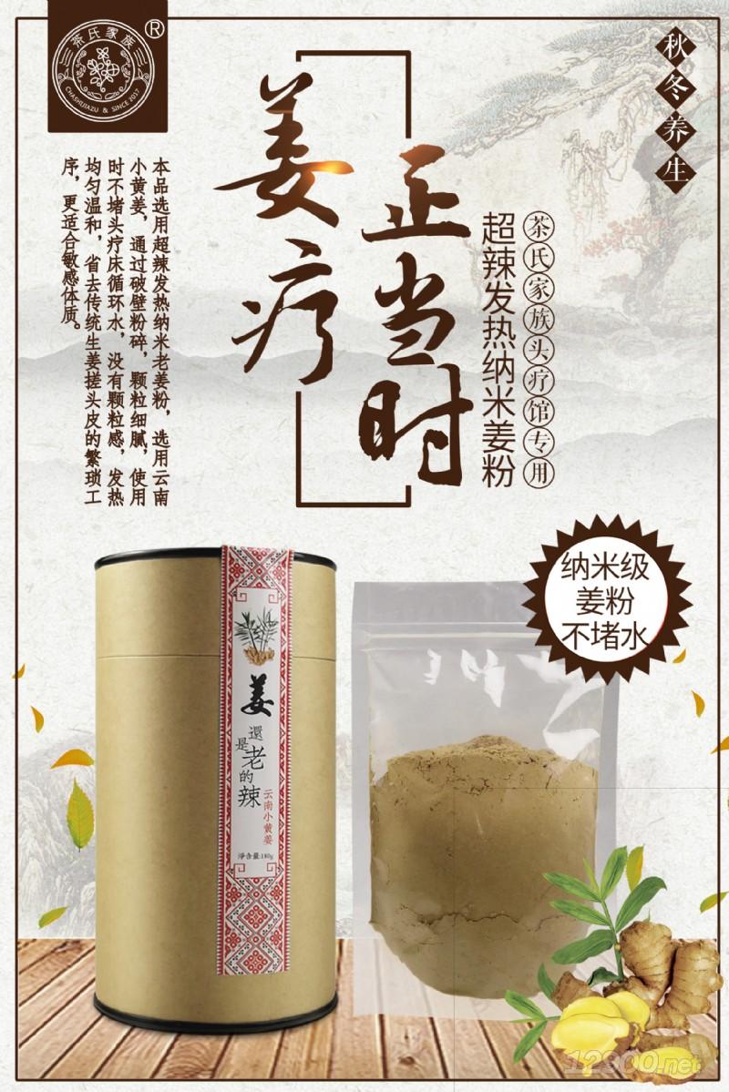 茶氏家族小黄姜粉
