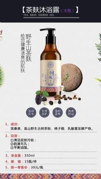 茶氏家族茶麸沐浴露